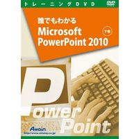 Attain 誰でもわかるMicrosoft PowerPoint 2010 下巻 (ATTE-690)画像