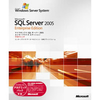 Microsoft SQL Server Enterprise2005 + 25CAL アカデミック版 (810-04205)画像