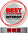 Interop 2012「Best of Show Award 2012」特別賞ロゴ